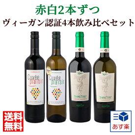【送料無料】全てヴィーガン認証ワイン 赤白4本セット ビーガン ワイン セット オーガニック 家飲み zoom飲み オンライン飲み 送料 無料 込み ワイン セット 赤白 お中元 動物性物質無添加