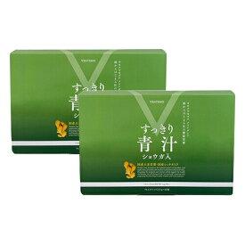 【2箱セット10%OFF】すっきり 青汁 -ショウガ入-
