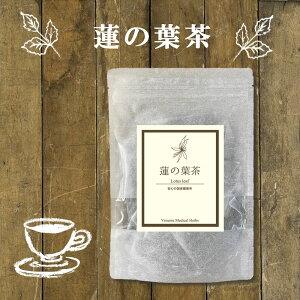 蓮の葉茶 15 ティーバッグ ( 送料無料 無農薬 ノンカフェイン | ハス 茶 | 健康茶 お茶 ティーパック ティーバック ポイント消化 | ヴィーナース )