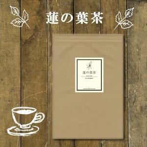 蓮の葉茶 60 ティーバッグ ( 送料無料 無農薬 ノンカフェイン | ハス 茶 | 健康茶 お茶 ティーパック ティーバック | ヴィーナース )