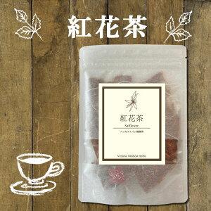 紅花茶 15 ティーバッグ ( 送料無料 無農薬 ノンカフェイン | 紅花 サフラワー 茶 | 健康茶 お茶 ティーパック ティーバック ポイント消化 | ヴィーナース )