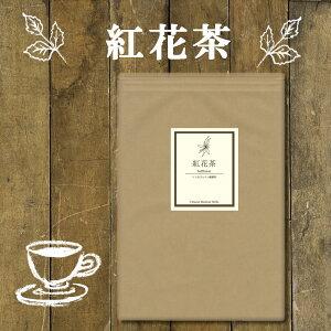 紅花茶 60 ティーバッグ 2個セット ( 送料無料 無農薬 ノンカフェイン | 紅花 サフラワー 茶 | 健康茶 お茶 ティーパック ティーバック | ヴィーナース )