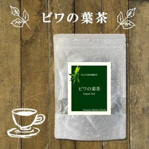 国産 ビワの葉茶 15 ティーバッグ 2個セット ( 送料無料 無農薬 ノンカフェイン | びわ葉茶 琵琶葉茶 茶 | 健康茶 お茶 ティーパック ティーバック ポイント消化 | ヴィーナース )