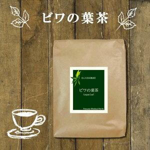 国産 ビワの葉茶 1kg リーフタイプ ( 送料無料 無農薬 ノンカフェイン | びわ葉茶 琵琶葉茶 茶 | 健康茶 お茶 茶葉 リーフ | ヴィーナース )