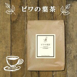 国産 ビワの葉茶 1kg (カット) 送料無料 | 農薬検査済 ノンカフェイン びわ 葉茶 琵琶 茶 健康茶 お茶 ティーパック ポイント消化 | ヴィーナース