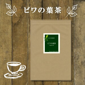 国産 ビワの葉茶 50 ティーバッグ 2個セット ( 送料無料 無農薬 ノンカフェイン | びわ葉茶 琵琶葉茶 茶 | 健康茶 お茶 ティーパック ティーバック | ヴィーナース )