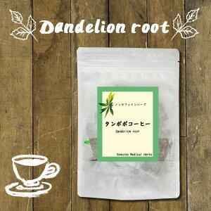タンポポコーヒー 15 ティーバッグ 2個セット ( 送料無料 無農薬 ノンカフェイン | たんぽぽ茶 ダンデライオン ハーブ | ハーブティー ティー ティーパック ティーバック ポイント消化 |