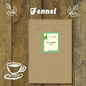 フェンネルティー 60 ティーバッグ 2個セット ( 送料無料 無農薬 ノンカフェイン | ウイキョウ 茴香 ハーブ | ハーブティー ティー ティーパック ティーバック | ヴィーナース )
