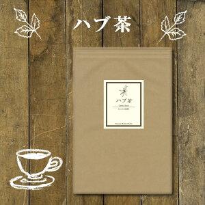 ハブ茶 60 ティーバッグ 2個セット ( 送料無料 無農薬 ノンカフェイン | ケツメイシ エビスグサ 茶 | 健康茶 お茶 ティーパック ティーバック | ヴィーナース )