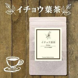 国産イチョウ葉茶 15 ティーバッグ 2個セット ( 送料無料 無農薬 ノンカフェイン | いちょう イチョウ 銀杏 茶 | 健康茶 お茶 ティーパック ティーバック ポイント消化 | ヴィーナース )