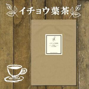 国産イチョウ葉茶 60 ティーバッグ 2個セット 送料無料 農薬検査済み ノンカフェイン | いちょう イチョウ 銀杏 茶 |ハーブ 健康茶 お茶 ティーパック ティーバック | ヴィーナース )
