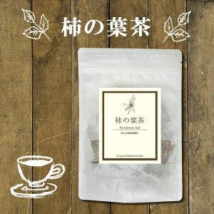 国産 柿の葉茶 15 ティーバッグ ( 送料無料 無農薬 ノンカフェイン | 柿葉 かきのは カキノハ 茶 | 健康茶 お茶 ティーパック ティーバック ポイント消化 | ヴィーナース )
