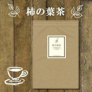 国産 柿の葉茶 60 ティーバッグ ( 送料無料 無農薬 ノンカフェイン | 柿葉 かきのは カキノハ 茶 | 健康茶 お茶 ティーパック ティーバック | ヴィーナース )