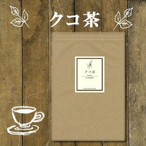 国産 クコ茶 60 ティーバッグ ( 送料無料 無農薬 ノンカフェイン | 枸杞茶 くこ茶 茶 | 健康茶 お茶 ティーパック ティーバック | ヴィーナース )