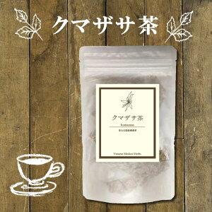 国産 クマザサ茶 15 ティーバッグ 2個セット ( 送料無料 無農薬 ノンカフェイン | 隈笹茶 熊笹茶 くまざさ茶 茶 | 健康茶 お茶 ティーパック ティーバック ポイント消化 | ヴィーナース )