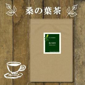 国産 桑の葉茶 60 ティーバッグ ( 送料無料 無農薬 ノンカフェイン | マルベリー マルベリーティー 桑 桑葉茶 茶 | 健康茶 お茶 ティーパック ティーバック | ヴィーナース )