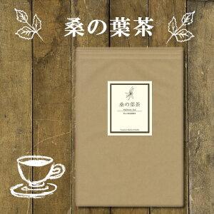 国産 桑の葉茶 60 ティーバッグ 2個セット ( 送料無料 無農薬 ノンカフェイン | マルベリー マルベリーティー 桑 桑葉茶 茶 | 健康茶 お茶 ティーパック ティーバック | ヴィーナース )