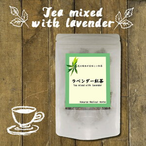 ラベンダー紅茶 15 ティーバッグ ( 送料無料 無農薬 | らべんだー紅茶 ブレンドティー ハーブ | ハーブティー ティー ティーパック ティーバック ポイント消化 | ヴィーナース )