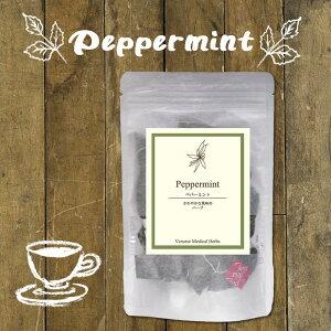 ペパーミントティー 15 ティーバッグ 2個セット ( 送料無料 無農薬 ノンカフェイン | 西洋ハッカ ハーブ | ハーブティー ティー ティーパック ティーバック ポイント消化 | ヴィーナース )