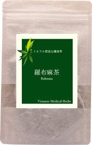羅布麻茶 15 ティーバッグ ( 送料無料 無農薬 ノンカフェイン | らふま茶 ラフマ茶 燕龍茶 紅麻茶 茶 | 健康茶 お茶 ティーパック ティーバック ポイント消化 | ヴィーナース )