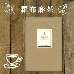 羅布麻茶 50 ティーバッグ 2個セット ( 送料無料 無農薬 ノンカフェイン | らふま茶 ラフマ茶 燕龍茶 紅麻茶 茶 | 健康茶 お茶 ティーパック ティーバック | ヴィーナース )