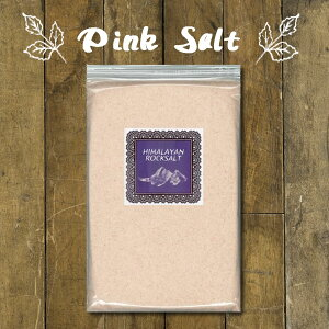 ピンクソルト 900g 岩塩粉末(パウダーソルト) ピンクソルト 食塩・バスソルト兼用 送料無料
