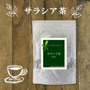 サラシア茶 15 ティーバッグ ( 送料無料 無農薬 ノンカフェイン   サラシアレティキュラータ コタラヒムブツ 茶   健康茶 お茶 ティーパック ティーバック ポイント消化   ヴィーナース )
