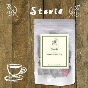 ステビア 15 ティーバッグ 2個セット 送料無料 | 農薬検査済 ノンカフェイン 天然甘味料 ハーブ ハーブティー ティーパック ティーバック カット リーフ 茶葉 ヴィーナース