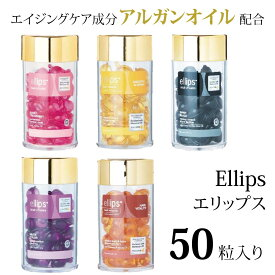 ellips ボトル エリップス アルガンオイル ヘアオイル お徳用 50粒入 洗い流さないトリートメント【髪のトラブルを気軽にケアしたい方に、選ばれています。】