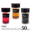 ellips エリップス プロケラチン お徳用 ボトル コンプレックス 50粒入 お徳用 洗い流さないトリートメント 髪のエイジングケア 紫外線対策