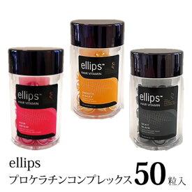 エリップス ellips プロケラチン コンプレックス お徳用 ボトル 50粒 お徳用 洗い流さないトリートメント 髪のエイジングケア 紫外線対策