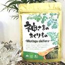 モリンガ粉末 パウダー 100g 無農薬 有機栽培 日本人経営農園で栽培 神さまのおくりもの