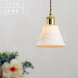 ペンダントライト 天井照明 北欧 陶器 セラミック 照明器具 LED おしゃれ ベッドルーム 寝室 リビング 廊下 雑貨 カフェ ダイニング キッチン 玄関 食卓 真鍮 洋風 和風 モダン かわいい ナチュラル シンプル