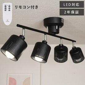 シーリングライト リモコン付き おしゃれ 4灯 スポットライト 天井照明 照明器具 LED対応 間接照明 リビング ダイニング モダン 北欧 寝室 食卓 居間 ベッドルーム シンプル ナチュラル カフェ 洋風 6畳 8畳 10畳