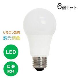 6個セット LED電球 E26 60W 調光調色 リモコン操作 810lm 一般電球 電球色 昼白色 昼光色 無段階調節 タイマー 常夜灯 60形相当 広配光 裸電球 照明器具 おしゃれ 北欧 電気 省エネ