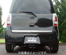 個人宅発送可能! HKS Cool Style II クールスタイル2 マフラー DAIHATSU ダイハツ ムーヴコンテカスタム L575S KF(NA) 12/04-13/06 (31028-AD009)