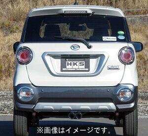 個人宅発送可能! HKS Cool Style II クールスタイル2 マフラー DAIHATSU ダイハツ キャスト スタイル LA250S KF-VET 15/09- (31028-AD011)