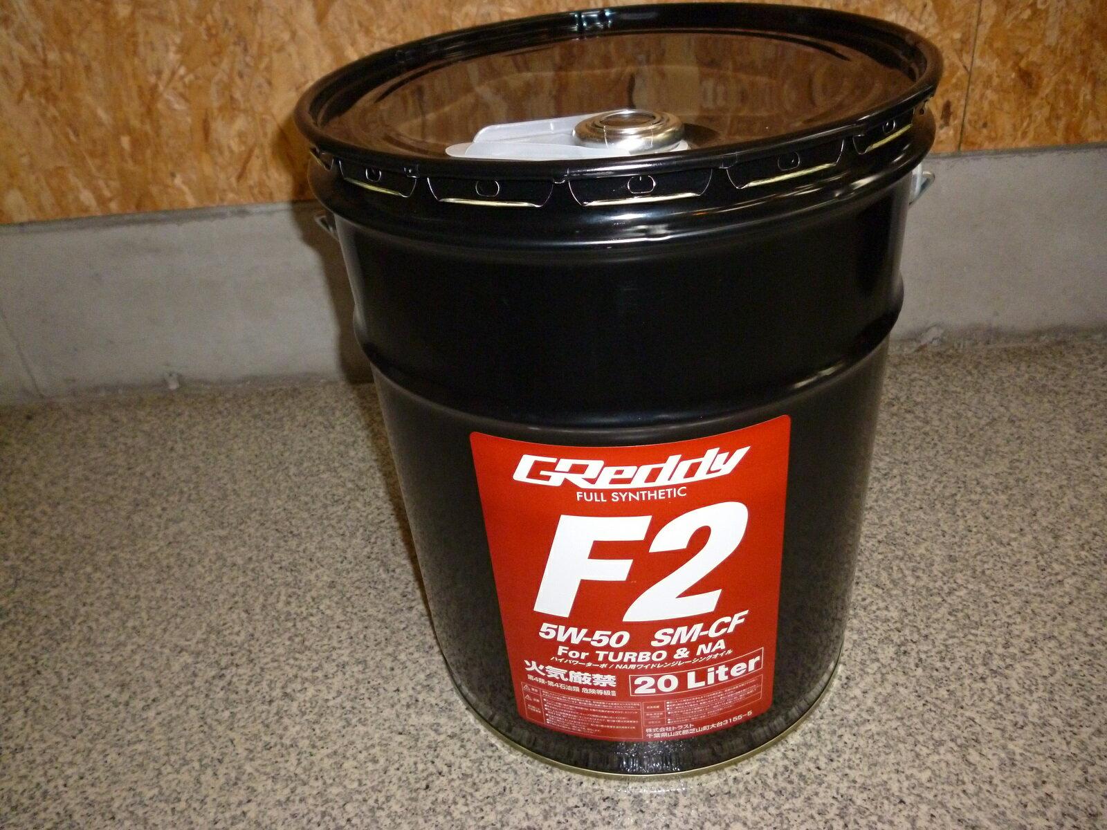 TRUST GReddy トラスト F2 5W-50 20Lペール缶 エンジンオイル SM-CF FULL SYNTHETIC BASE(17501205)沖縄、離島は出荷できません。