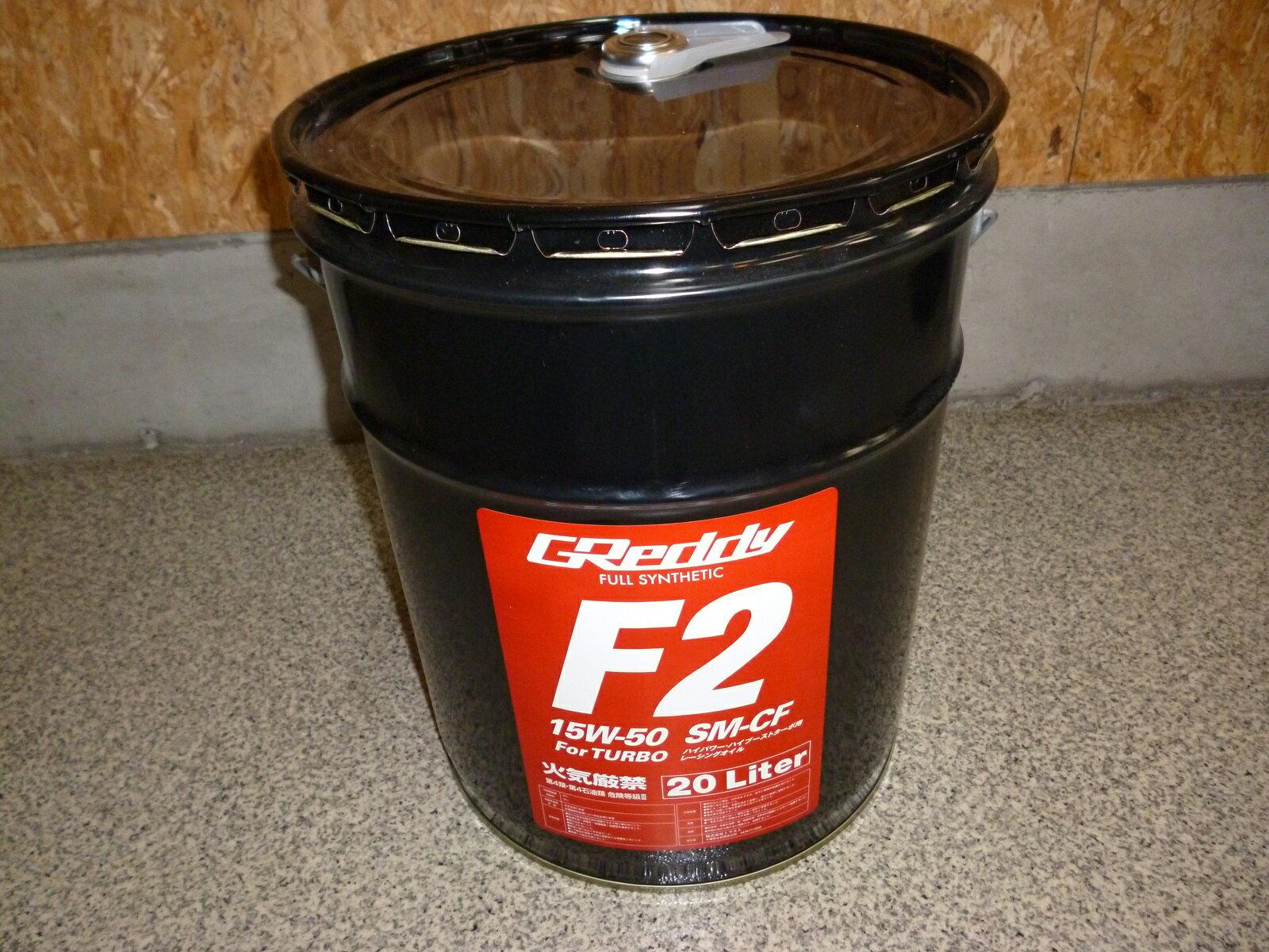 TRUST GReddy トラスト F2 15W-50 20Lペール缶 エンジンオイルSM-CF FULL SYNTHETIC BASE(17501210)沖縄、離島は出荷できません。