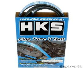 個人宅発送可能! HKS FINE TUNE V-BELT Fan Belt ファインチューンVベルト ファンベルト TOYOTA トヨタ 86 ZN6 FA20 12/04- (24996-AK030)