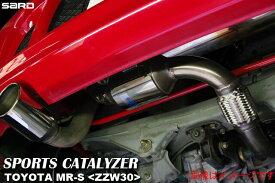 自動車関連業者直送限定! サード SARD SPORTS CATALYZER スポーツキャタライザー 第2触媒のみ TOYOTA トヨタ MR-S TA-ZZW30 1ZZ-FE 6AT 02.08-07.07 (89318)