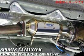 自動車関連業者直送限定! サード SARD SPORTS CATALYZER スポーツキャタライザー HONDA ホンダ シビック TYPE-R ABA-FD2 K20A 6MT 07.03-10.08 (89071)