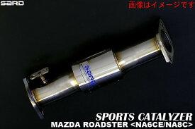 自動車関連業者直送限定! サード SARD SPORTS CATALYZER スポーツキャタライザー MAZDA マツダ ロードスター E-NA6CE B6-ZE 5MT 89.09-93.09 (89113)