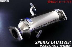 個人宅発送可能! サード SARD SPORTS CATALYZER スポーツキャタライザー MAZDA マツダ RX-7 E-FC3S 13B 5MT 89.04-92.10 (89112)