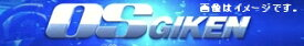 OS技研 マルチプレートクラッチ オプショナルパーツ NISSAN 日産車用 専用スリーブベアリング 1台分 (対応メーカー/車種等別・要連絡)