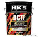 個人宅発送可能! HKS DUAL CLUTCH TRANSMISSION FLUID DCTF Sport 20L (52002-AK003)