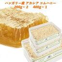 コムハニー 巣蜜 200g×2 400g×1 計3セット 蜂の巣の ハチミツ | アカシア はちみつ セット プチギフト 蜂蜜 コーム…