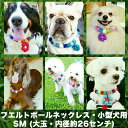 Dog & Cat フェルトボールネックレス SMサイズ(大玉) 【送料185円 ( 追跡可能 メール便 ) 】 | 犬 いぬ ドッグ 猫 …
