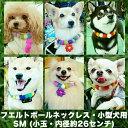 Dog & Cat フェルトボールネックレス SMサイズ(小玉) 【送料185円 ( 追跡可能 メール便 ) 】 | こ キャット かわい…