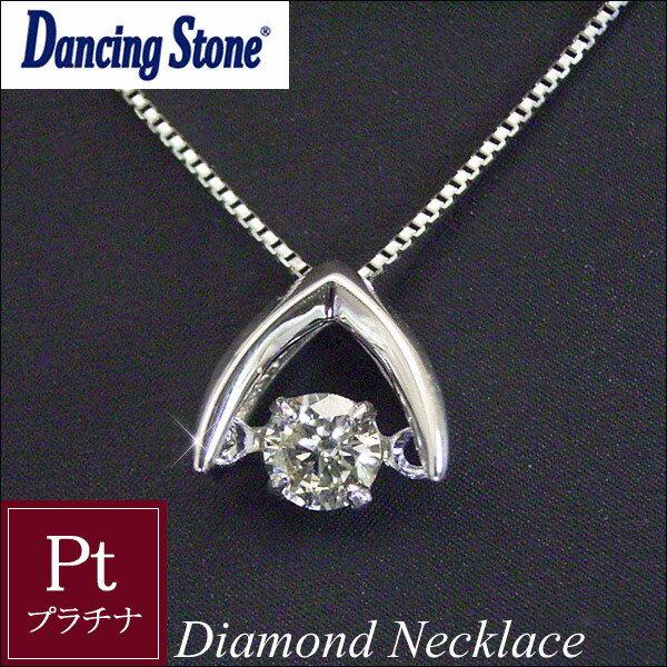 ダンシングストーン ダイヤモンド ネックレス プラチナ製 正規品 クロスフォー ダイヤ 一粒 大粒0.18カラット 品番TC-009 3営業日前後の発送予定